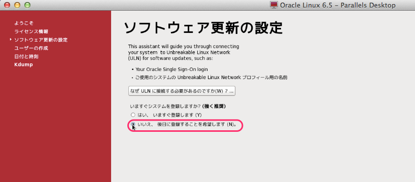 ソフトウェア更新1