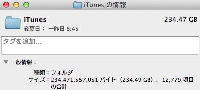 iTunesフォルダ