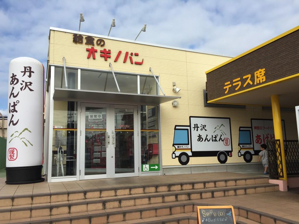 オギノパン厚木店